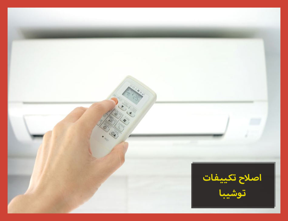 اصلاح تكييفات توشيبا | Toshiba Maintenance Center
