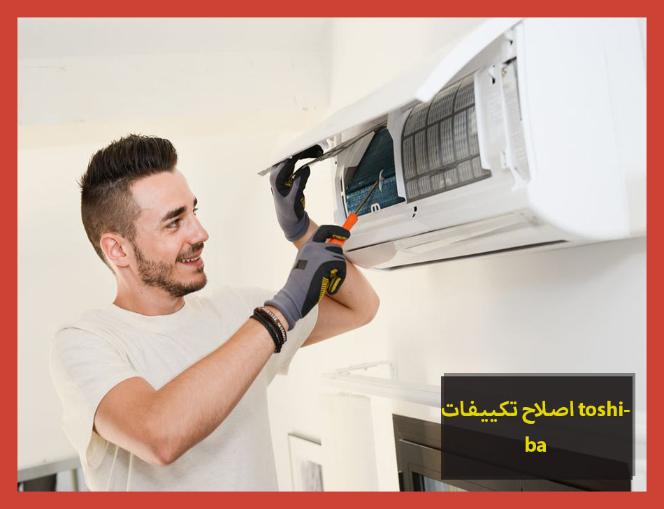 اصلاح تكييفات toshiba | Toshiba Maintenance Center