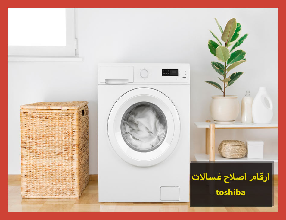 ارقام اصلاح غسالات toshiba | Toshiba Maintenance Center