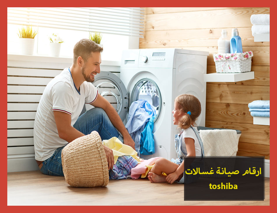 ارقام صيانة غسالات toshiba | Toshiba Maintenance Center